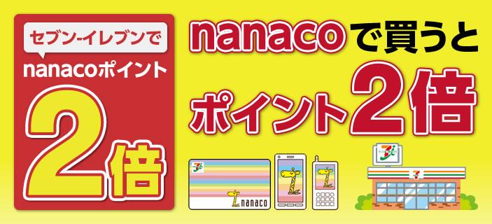 nanaco2
