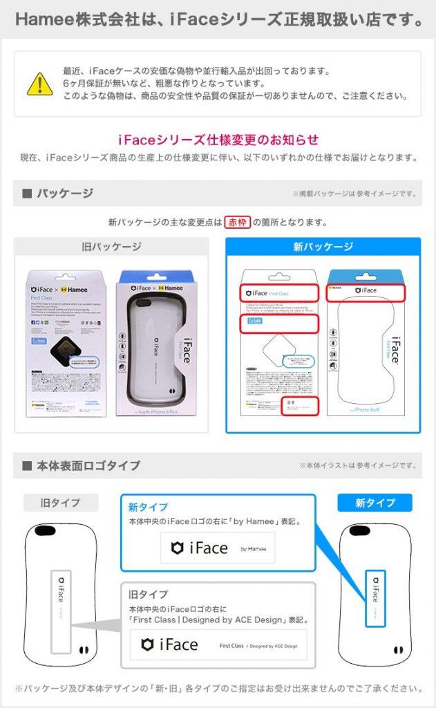 iface-newpkg