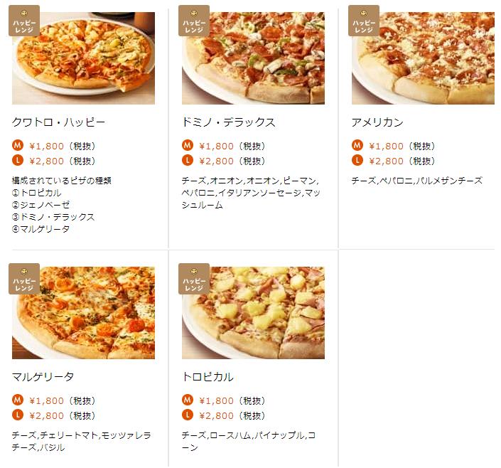ドミノ ピザ メニュー